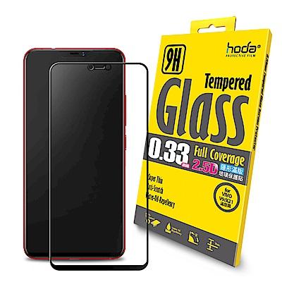 【hoda】vivo V9 / X21 2.5D隱形滿版高透光9H鋼化玻璃保護貼