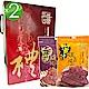 台糖安心豚-新珍饌肉乾禮盒2入-4包-盒