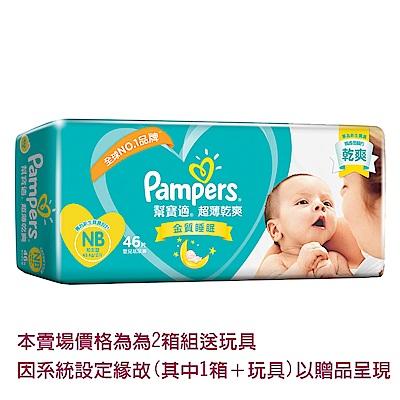 (2箱組合買就送玩具)幫寶適 超薄乾爽 嬰兒紙尿褲 (NB) 46片x6包/箱