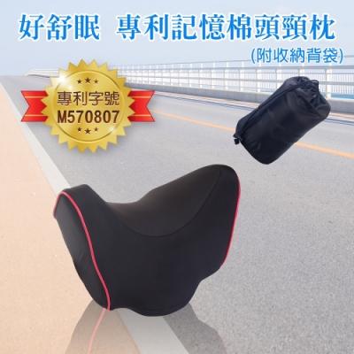 好舒眠 專利護頸頭枕(黑色)附-收納背袋 慢回彈釋壓 透氣支撐舒壓枕