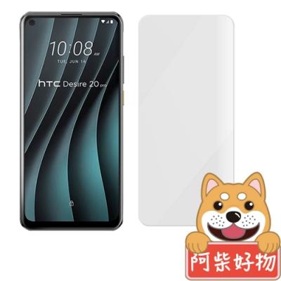 阿柴好物 HTC Desire 20 Pro 非滿版 9H鋼化玻璃貼