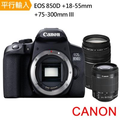 【快】Canon EOS 850D+ 18-55mm+75-300mm III 雙鏡組*(中文平輸)
