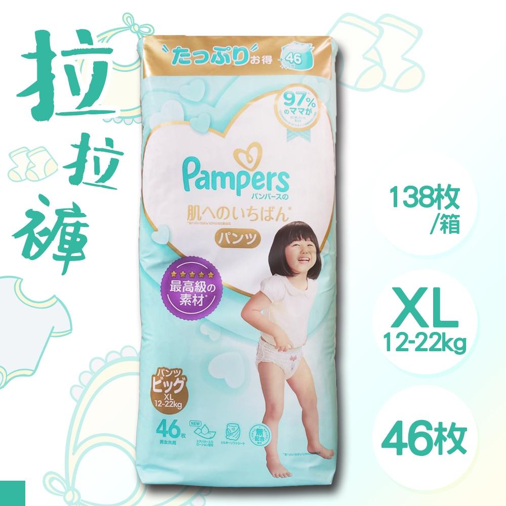 日本 PAMPERS 境內版 拉拉褲 褲型 尿布 XL 46片x3包 箱購