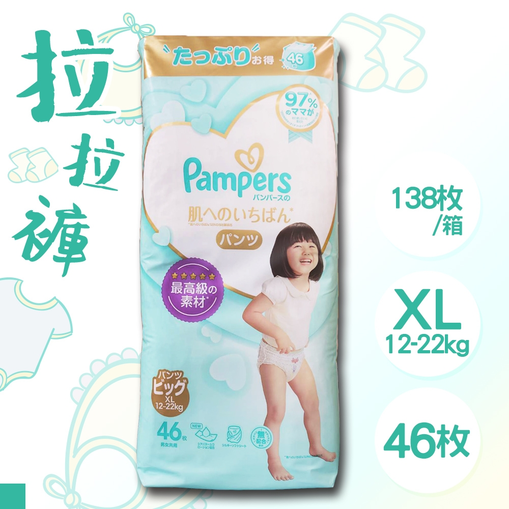 日本 PAMPERS 境內版 拉拉褲 褲型 尿布 XL 46片x6包 共2箱