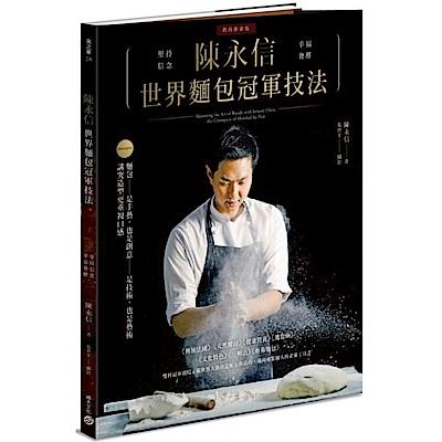 陳永信 世界麵包冠軍技法(教育推廣版)