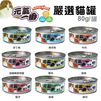 PET SWEET元氣一番精緻貓罐 80g (12罐組)