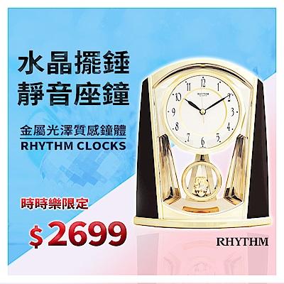 RHYTHM日本麗聲 夢幻星采流星雨造型裝飾座鐘-多品任選