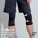 GIAT台灣製竹炭雙側壓條支撐透氣護膝(單支入)