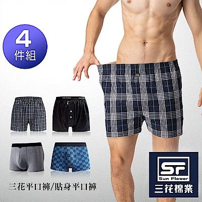 四角褲.男內褲 三花SunFlower男平口褲(4件)
