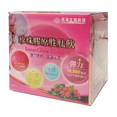 長庚生技 珍珠膠原胜月太飲12盒/箱(6瓶/盒;50ml/瓶)