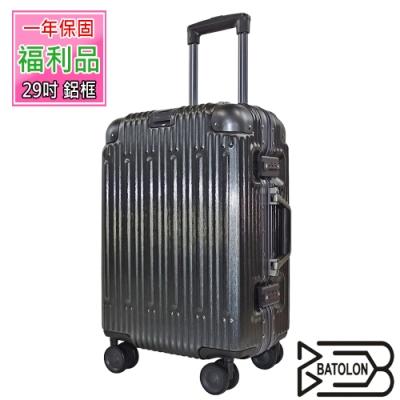 (福利品 29吋) 浩瀚星辰TSA鎖PC鋁框箱/行李箱 (紳士灰)