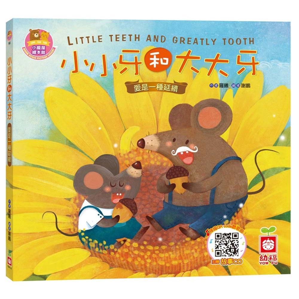 小小牙和大大牙【愛是一種延續】(精裝書+CD)