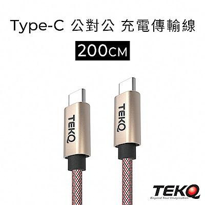 TEKQ uCable Type-C QC3.0 高速資料傳輸充電線-200cm