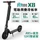 FLYone X8 10吋雙避震10AH高電量 ABS+碟煞折疊式LED大燈電動滑板車 product thumbnail 2