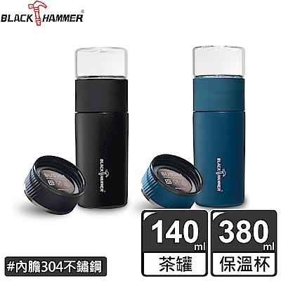 【BLACK HAMMER】陸羽不鏽鋼真空保溫沖泡杯組(獨享組)