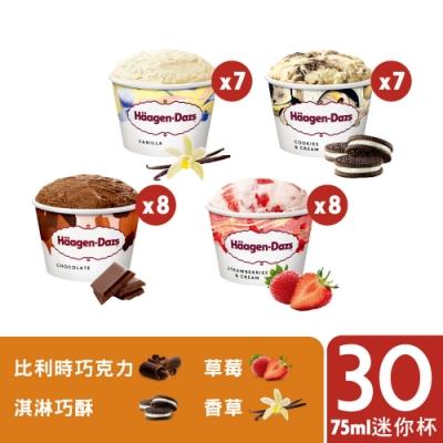 哈根達斯 不同凡享經典迷你杯75ml團購30入組(香草/草莓/淇淋巧酥/巧克力)