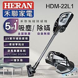 HERAN禾聯 UV紫外線抗菌無線多合1除螨吸塵器HDM-22L1