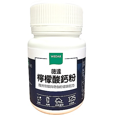 (即期品)WEDAR 檸檬酸鈣粉(125g/瓶)(效期:2020.02.26)