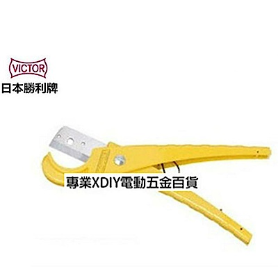專業師傅指定 日本 勝利牌 VICTOR VC-28 水管剪 塑膠管剪刀 膠管剪 刀刃