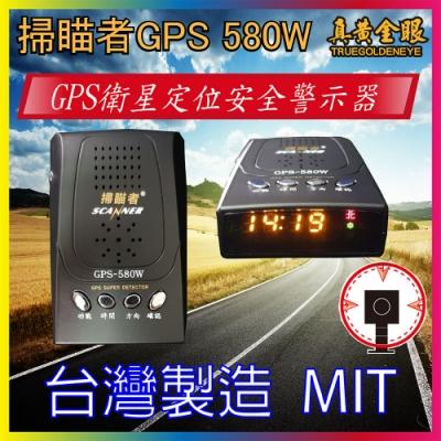 掃瞄者 隨插即用 GPS 580W GPS測速器 台灣製造 MIT GPS-580W