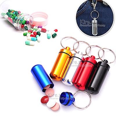 戶外必備鋁合金萬用隨身瓶 防水抗摔藥瓶 藥盒-膠囊鑰匙圈 kiret