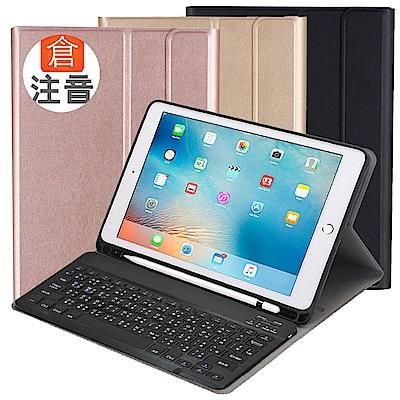 2018iPad/Pro9.7/Air專用筆槽型二代分離式藍牙鍵盤/皮套