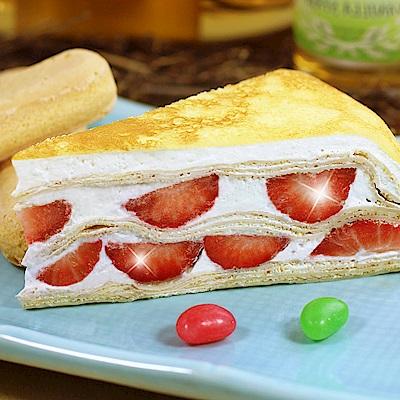 塔吉特 草莓多千層(8吋)