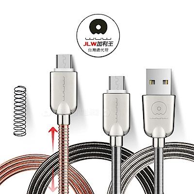 加利王WUW Micro USB 金牛彈簧金屬防纏繞耐拉傳輸充電線(X30)1M