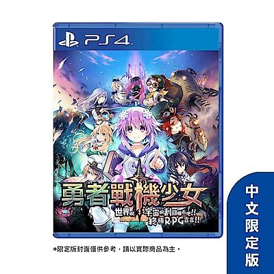 (預購) 勇者戰機少女 世界啊,宇宙啊,刮目相看吧!! -- PS4  亞洲 中文限定版