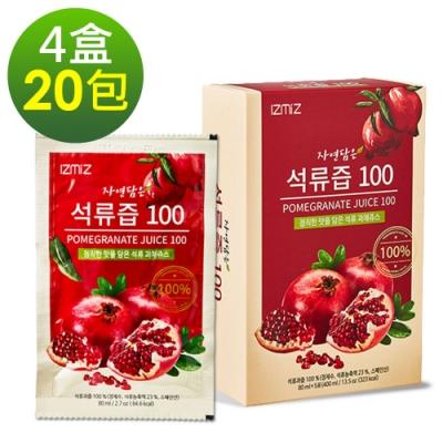 韓國IZMiZ逸直美 高濃度紅石榴鮮榨美妍飲x4盒(20包)-快速到貨