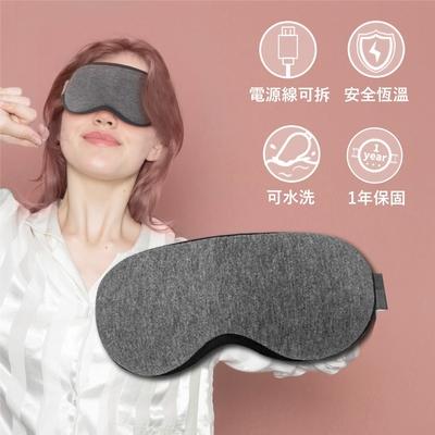 Beroso 倍麗森 休TIME一刻多段溫控熱敷眼罩 usb眼罩-太空灰