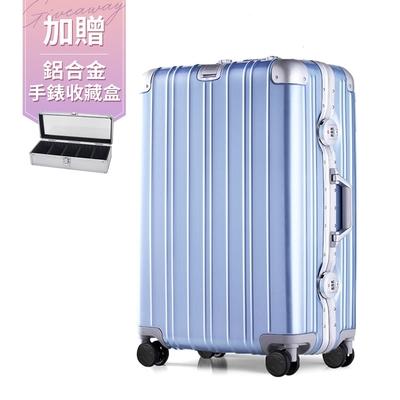 奧莉薇閣 26吋行李箱 PC防撞金屬鋁框旅行箱 無與倫比的美麗