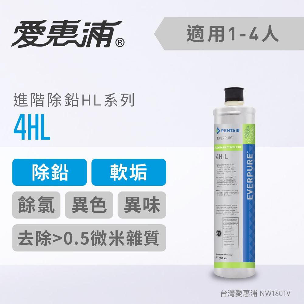 愛惠浦 EVERPURE 4HL活性碳濾芯(DIY更換)