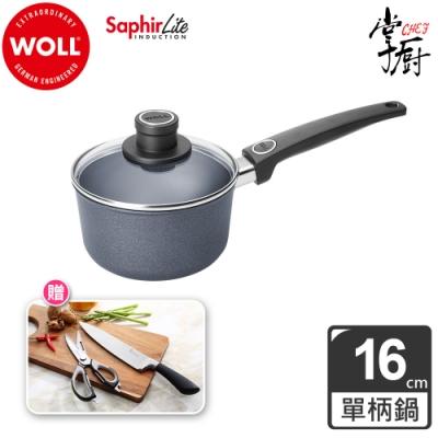 德國 WOLL Saphir Lite藍寶石輕巧系列 16cm單柄牛奶鍋(含蓋)