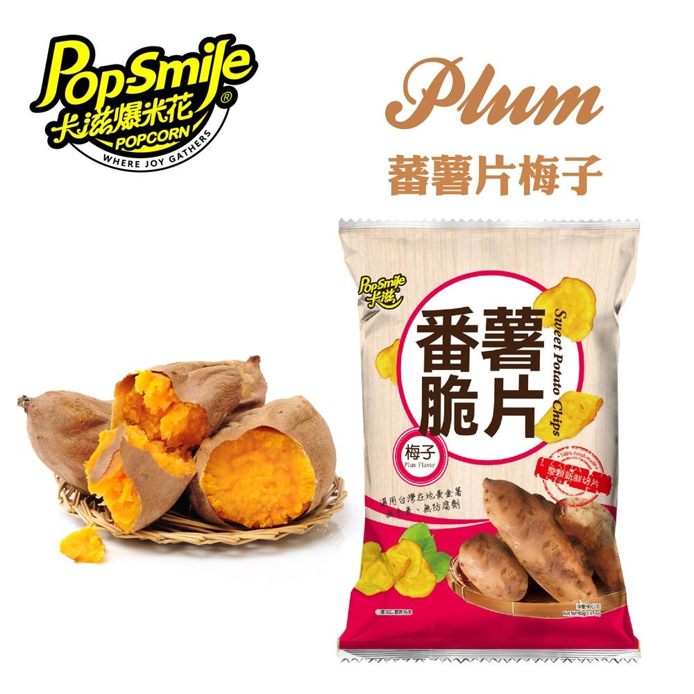 卡滋 番薯脆片 梅子(90g)