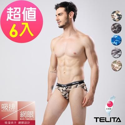 (超值6件組)男內褲 MIT吸溼涼爽迷彩網眼運動三角褲 TELITA