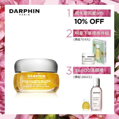 【官方直營】DARPHIN 朵法 岩蘭草舒壓花瓣精露面膜