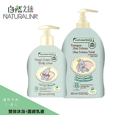 自然之綠-小飛象雙效沐浴護膚兩件組