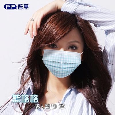 普惠 成人醫用口罩 雙鋼印-藍格格(25入/盒)