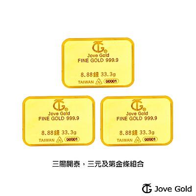 Jove gold 滿福金條-8.88台錢*三(共99.9公克)