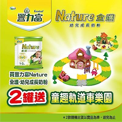 豐力富 Nature 1-3歲幼兒成長奶粉(1500g)2罐組送童趣軌道樂園