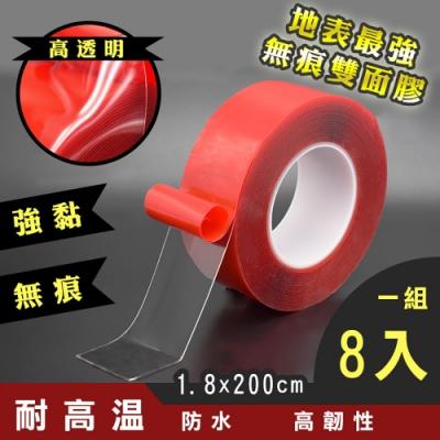 (8入組) 美國熱銷耐重無痕雙面膠1.8x200cm Reddot紅點生活