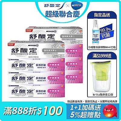[滿888折100加贈好禮]舒酸定長效抗敏牙膏超值組-牙齦護理*6+溫和淨白高效*2