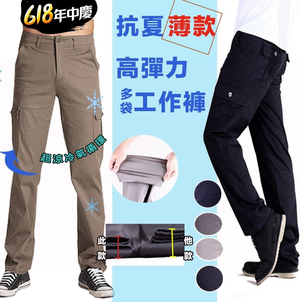 【時時樂限定】CS衣舖 抗悶透氣薄款彈力工作褲