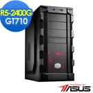 華碩B450平台[霹靂戰士]R5四核GT710獨顯SSD電玩機