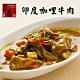 貞榮小館‧印度咖哩牛肉(300g/包,共三包) product thumbnail 1