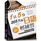 1日5分!365天的日語輕練習:從哪一頁開始都可以!零負擔、好消化,讓你的(附MP3光碟)
