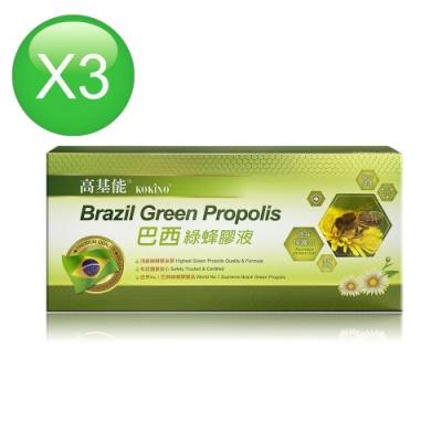 高基能巴西綠蜂膠安瓶組(10瓶/盒)x3盒
