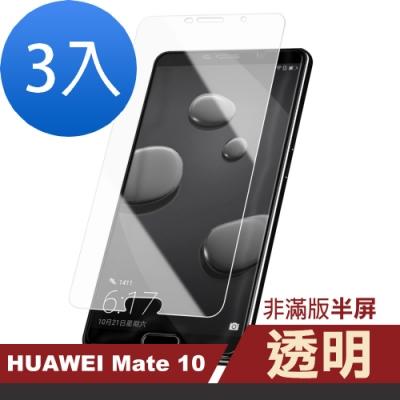 超值3入組 華為 HUAWEI Mate10 透明 高清 非滿版 手機貼膜 玻璃鋼化膜 手機 保護貼 華為 Mate10保護貼 Mate10鋼化膜 Mate10保護膜