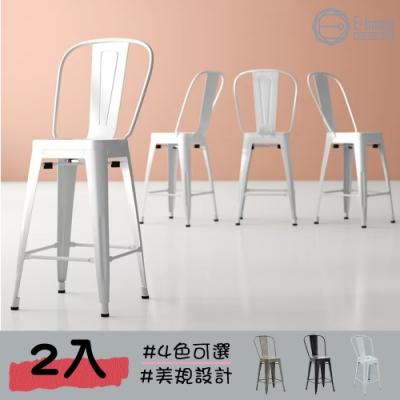 E-home維倫工業風金屬高背吧檯椅座高66cm四色可選二入組